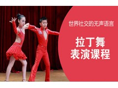 吴江拉丁舞表演课程