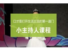 吴江小主持人课程