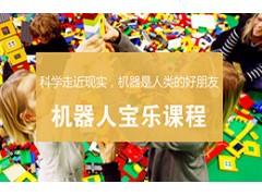 吴江机器人宝乐课程