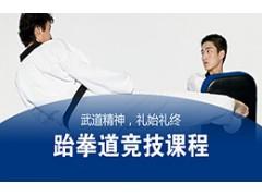 吴江跆拳道竞技课程