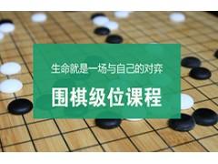 吴江围棋级位课程