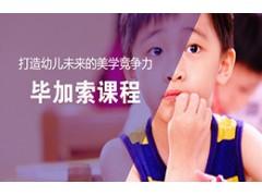 吴江毕加索课程
