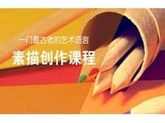 吴江素描创作课程