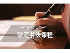 吴江硬笔书法课程