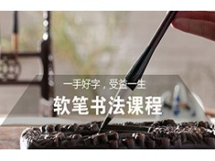 吴江软笔书法课程