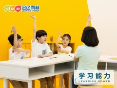 沧州金色雨林学习能力课程