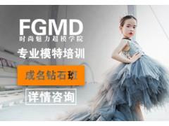 南京模特成名钻石班培训班