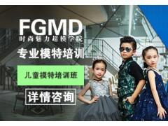 南京儿童模特培训班
