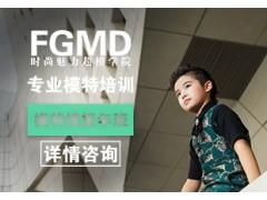 南京FGMD时尚魅力超模学院收费标准