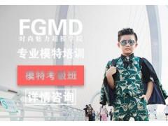 南京FGMD时尚魅力超模学院招生课程