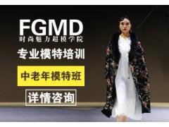 南京中老年模特培训班