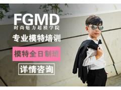 南京模特全日制培训班
