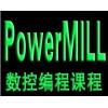 余姚舜龙UG+Powermil数控编程培训课程