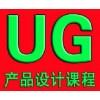余姚舜龙UG模具设计培训课程