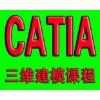余姚舜龙CATIA建模设计培训课程