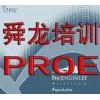 余姚舜龙PROE产品设计造型培训课程