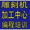 余姚舜龙加工中心雕刻机操机培训课程