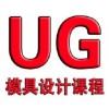 余姚UG塑胶模具设计工程师