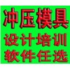 余姚UG五金冲压模具设计工程师