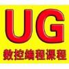 余姚UG数控编程工程师