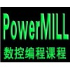 余姚PowerMILL数控编程工程师