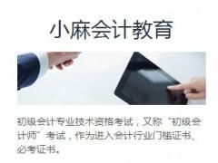 秦皇岛注册会计师CPA(全程小班)