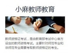 秦皇岛小麻教师教育