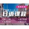 济南日语课程