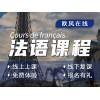 济南法语课程