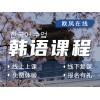 济南韩语课程