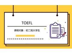 大连TOEFL培训哪家好