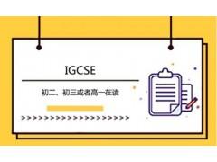 大连IGCSE培训课程