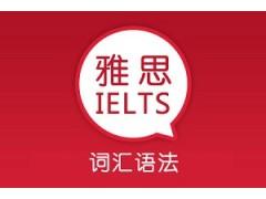 上海词汇语法班