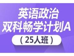 上海英语政治双科畅学计划