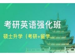 上海硕士升学(考研+留学)双保险计