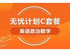 上海考研英语政治数学全科畅学A套餐