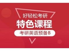 上海考研英语单项班基础B
