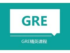 上海GRE精英课程