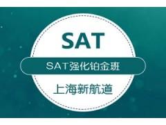上海SAT基础强化3人铂金班