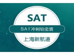 上海SAT精品冲刺铂金班