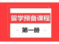上海留学预备1册