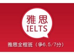 上海雅思口语培训哪里好
