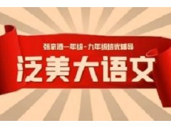 张家港泛美大语文