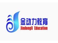 苏州金动力网页设计师专业班