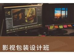 合肥影视包装设计培训机构