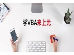 合肥VBA培训机构