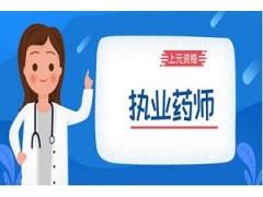 合肥执业药师培训班