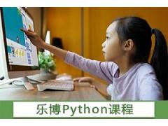 乐博python课程