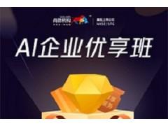 苏州AI企业优享班