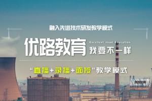 扬州二级建造工程师培训班